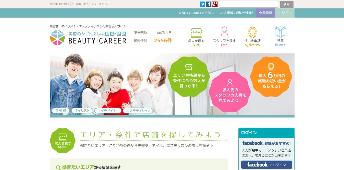 ブログ009_05(美容)