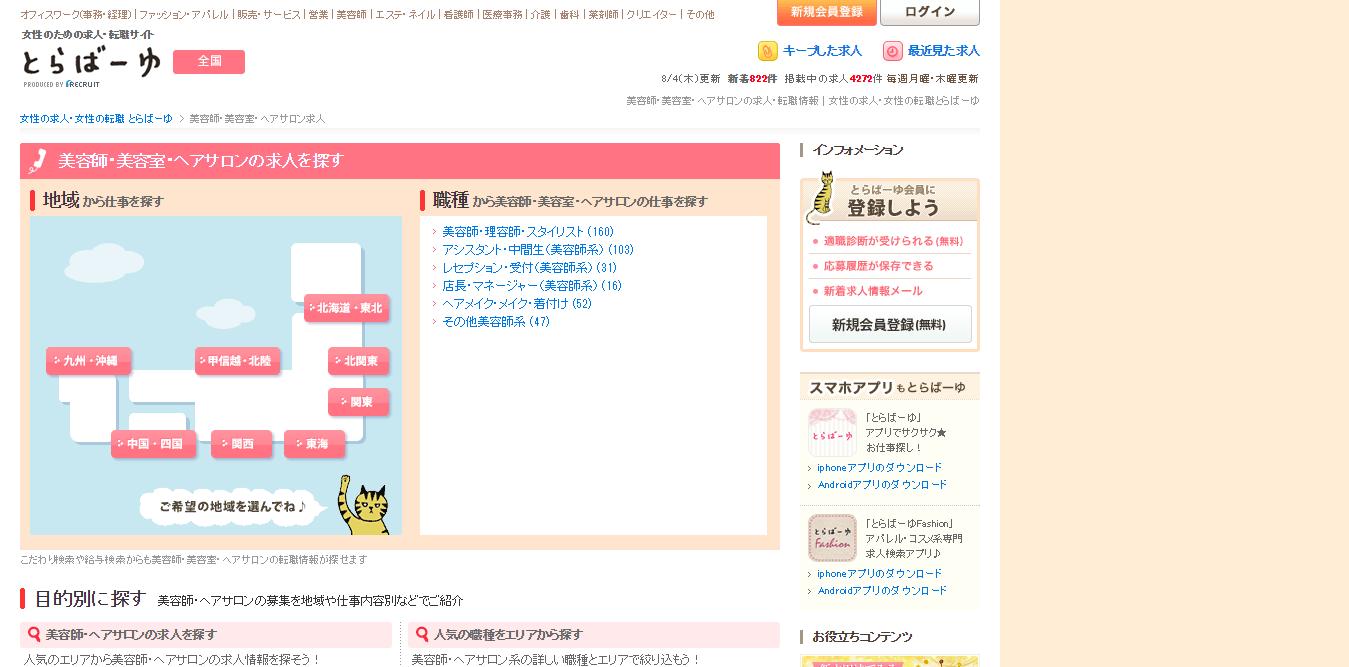 ブログ009_09(美容)