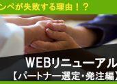 WEBリニューアルのコンペが失敗する理由【パートナー選定・発注編】