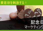「特別な日」で消費意欲を刺激する記念日マーケティング事例10選