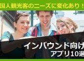 外国人観光客のニーズに変化あり!?インバウンド向けアプリ12選