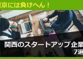 東京には負けへん!関西のスタートアップ企業7選! 2018年版