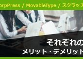 WordPress / Movable Type / スクラッチ、それぞれのメリット・デメリット