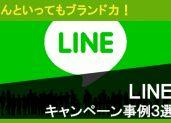 なんといってもブランド力!LINEを使ったキャンペーン事例3選