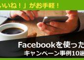 「いいね!」がお手軽!Facebookを使ったキャンペーン事例10選