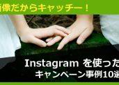 画像だからキャッチー!Instagramを使ったキャンペーン事例10選