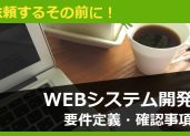 依頼するその前に!WEBシステム開発のための要件定義・確認事項