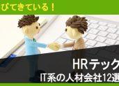 進化するHRテックで今もっとも急成長中の日本の人材会社12選