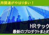 知らなきゃ損!採用から健康まで日本のHRテックの最新企業4選