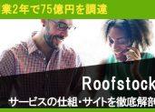 【アメリカの不動産テック事例】「Roofstock」はなぜ創業2年で75億円を調達したのか?!サービスの仕組み・サイトを徹底解剖