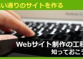 思い通りのサイトを作るためにWebサイト制作の工程を知っておこう