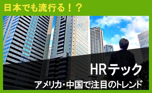 HRテック アメリカ 中国 日本