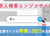 求人検索エンジンサイトとは!主要サイトの特徴とSEOを比較
