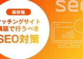 【保存版】マッチングサイト構築で行うべきSEO対策